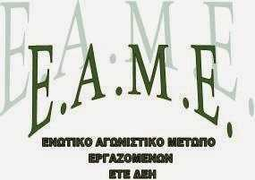 EAME20DEH201