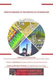 """Το Συνδικάτο Εργαζομένων στην Ενέργεια """"Εργατική Αλληλεγγύη"""" σας καλεί στην εκδήλωση «Ο λιγνίτης, οι ΑΠΕ, η ΔΕΗ και το Περιβάλλον» 1"""