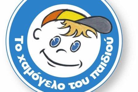 «Το Χαμόγελο του Παιδιού» παλεύει χωρίς κρατικές ενισχύσεις   1