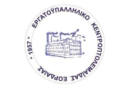 Συνεδρίαση Δ.Σ. Εργατικού κέντρου Πτολεμαΐδας με θέμα: «Νέο εργασιακό νομοσχέδιο.»