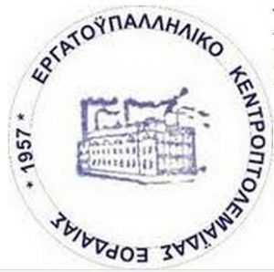 Το Εργατικό Κέντρο Πτολ/δας συμμετέχει στην 24ωρη Πανελλαδική Απεργία της ΓΣΕΕ, την Πέμπτη 10 Ιουνίου, ενάντια στην ψήφιση του αντεργατικού νομοσχεδίου της Κυβέρνησης.