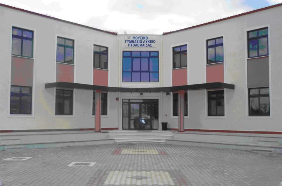 Ανακοίνωση Συλλόγου Γονέων & Κηδεμόνων Μουσικού Σχολείου Πτολεμαΐδας, για τις κάμερες στα σχολεία