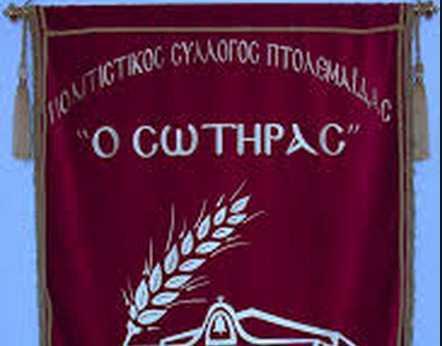 Έναρξη εγγραφών & λειτουργίας των τμημάτων του Πολιτιστικού Συλλόγου Πτολεμαΐδας  «Ο Σωτήρας» 1