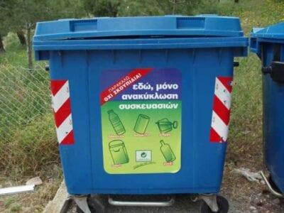 δήμοι: πρόστιμα μέχρι 500 ευρώ σε πολίτες για την ανακύκλωση 1