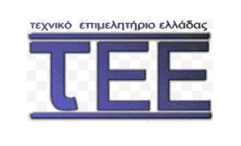 Αναβολή της έναρξης του προγράμματος «Εξοικονομώ – Αυτονομώ» ζητά το ΤΕΕ – Σοβαρά θέματα λόγω κορωνοϊού, κίνδυνος για την ισότιμη πρόσβαση στους πόρους του προγράμματος