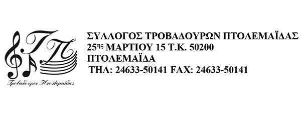 Πρόσκληση αγιασμού Συλλόγου Τροβαδούρων Πτολεμαΐδας 1