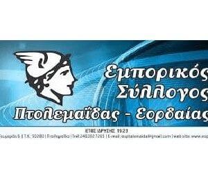 Σημαντική ενημέρωση από τον Εμπορικό Σύλλογο Πτολεμαΐδας