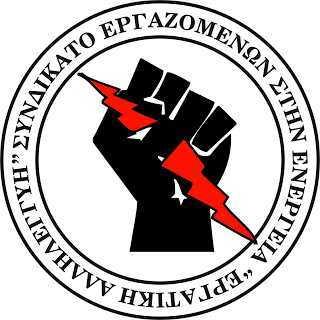 Eργατική αλληλεγγύη: Και τούτη την Πρωτομαγιά σε κίνδυνο η εργατική τάξη και ο λαός