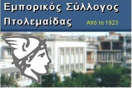 Το νέο Δ.Σ. του Εμπορικού Συλλόγου Πτολεμαιδας