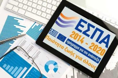 Δελτίο ΕΣΠΑ: Νέες προκηρύξεις για ψηφιακές και λιμενικές υποδομές 1