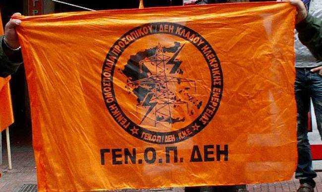 ΓΕΝΟΠ ΔΕΗ: ''Η εξέγερση του Πολυτεχνείου φωτίζει τους λαϊκούς αγώνες''