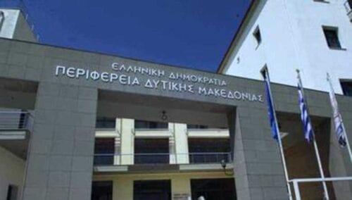 Συνεδρίαση της Οικονομικής Επιτροπής Περιφέρειας Δυτικής Μακεδονίας με τηλεδιάσκεψη