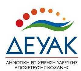 Oλιγόωρη διακοπή υδροδότησης στην πόλητης Κοζάνης για την αποκατάσταση διαρροής ύδρευσης