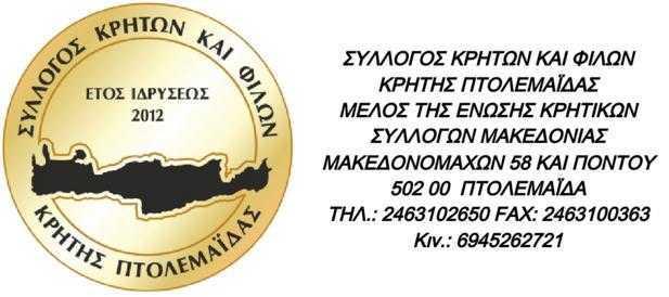 Ευχαριστήριο συλλόγου Κρητών και Φίλων Κρήτης Πτολεμαΐδας