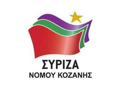 Ανακοίνωση ΣΥΡΙΖΑ Κοζάνης για τις δηλώσεις Μητσοτάκη - Σχετικά με το κλείσιμο των λιγνιτικών μονάδων 1