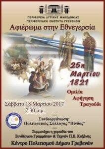 π.ε. γρεβενών: επετειακή εκδήλωση - αφιέρωμα στην εθνεγερσία  για την 25η μαρτίου 3