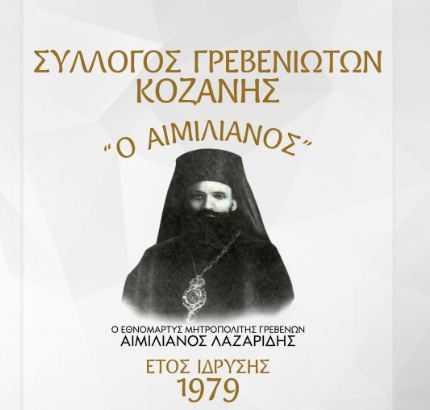 Ο Σύλλογος Γρεβενιωτών Κοζάνης Ο ΑΙΜΙΛΙΑΝΟΣ εκφράζει τα θερμά συγχαρητήρια του στον Ολυμπιονίκη ΜΙΛΤΟ ΤΕΝΤΟΓΛΟΥ