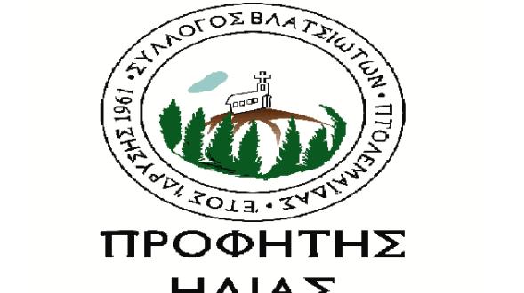 Aκυρώνεται η αναβίωση του εθίμου της Κλαδαριάς από τον Σύλλογο Βλατσιωτών Πτολεμαΐδας
