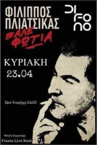 Ptolemaida by night: Ο Φίλιππος Πλιάστικας στο cafe bar Δίφωνο! 2