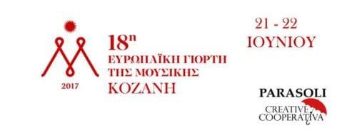 18η ευρωπαϊκή γιορτή της μουσικής- πρόγραμμα 10