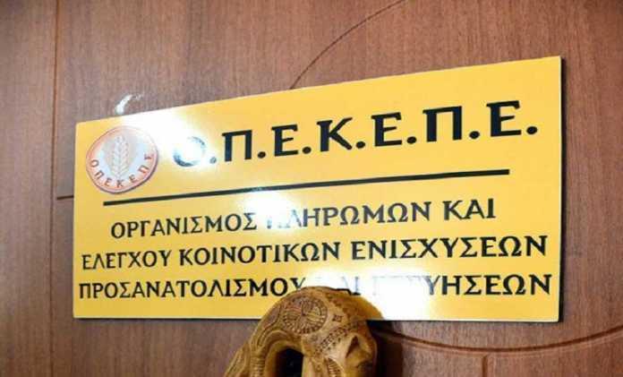 ΟΠΕΚΕΠΕ: Οδηγίες για την πληρωμή των δικαιούχων «Εγκατάσταση Νέων Αγροτών» 1
