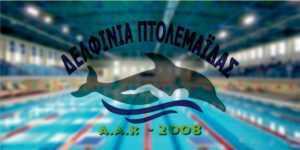 Συγχαρητήριο μήνυμα Δημάρχου Εορδαίας Παναγιώτη Πλακεντά και Προέδρου Κοινωφελούς Επιχείρησης Δήμου Εορδαίας Άννας Καΐδου, προς τους αθλητές της Αθλητικής Κολυμβητικής Ακαδημίας Πτολεμαΐδας «ΔΕΛΦΙΝΙΑ» Χρήστο και Παρασκευά Καλαϊτζόπουλο.