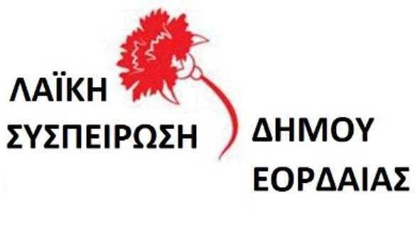 Η Λαϊκή συσπείρωση Εορδαίας, δεν στοιχίζεται με τις αντιλαϊκές κατευθύνσεις της κυβέρνησης, δεν συνυπογράψαμε το αντιλαϊκό της σενάριο και στην Τοπική Διοίκηση.