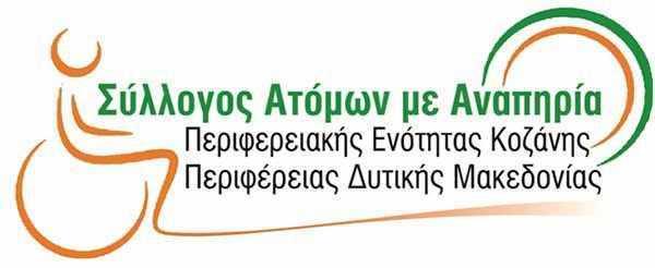 Διακήρυξη 3ης Δεκέμβρη-Παγκόσμια Ημέρα Ατόμων με Αναπηρία 1