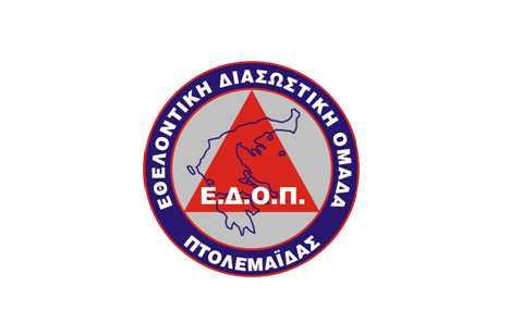 Το νέο Διοικητικό Συμβούλιο της Εθελοντικής Διασωστικής Ομάδας Πτολεμαΐδας 1