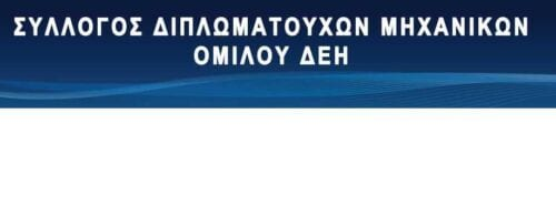 Σύλλογος Διπλωματούχων Μηχανικών Ομίλου ΔΕΗ : Επιστολή προς Υφυπουργό Ενέργειας κ. Γεράσιμο Θωμά