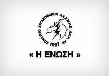 Το Σωματείο εργαζομένων ΔΕΗ Η «ΕΝΩΣΗ», συμμετέχει στην απεργία την Τετάρτη 16 Ιουνίου 2021.