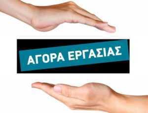 Θέση Εργασίας στην εταιρίαΑφοί Α. Πιτένη