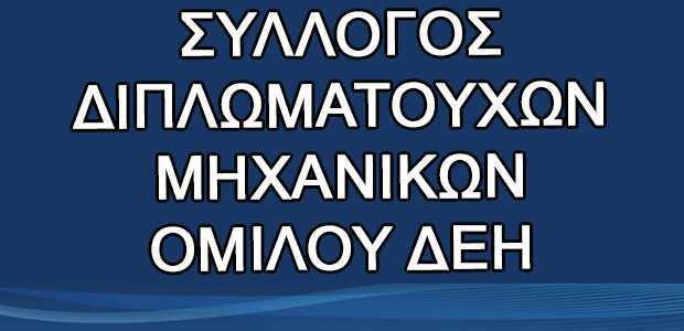 ΕΠΙΣΤΟΛΗ ΠΡΟΣ κ. K. ΧΑΤΖΗΔΑΚΗ YΠΟΥΡΓΟ ΠΕΡΙΒΑΛΛΟΝΤΟΣ & ΕΝΕΡΓΕΙΑΣ_ΣΔΜ 148 27 7 2020