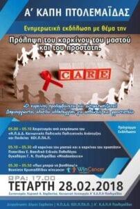 πτολεμαΐδα: ενημερωτική εκδήλωση με θέμα την πρόληψη του καρκίνου του μαστού και του προστάτη 7