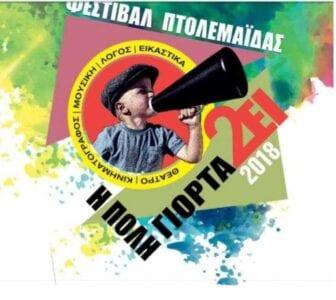 2ο φεστιβάλ πτολεμαΐδας - η πόλη γιορτάζει 5η μέρα - σάββατο 24 μαρτίου 3