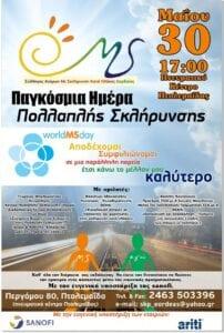 πτολεμαΐδα : εκδήλωση με αφορμή την παγκόσμια ημέρα σκλήρυνσης κατά πλάκας 7