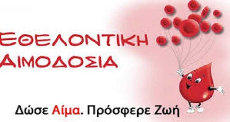Σχολή Πυροσβεστών Πτολεμαΐδας: Εθελοντική Αιμοδοσία