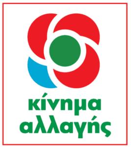 Ερώτηση του βουλευτή Αργολίδας και Τομεάρχη Υγείας του Κινήματος Αλλαγής Ανδρέα Πουλά για την παροχή ενημέρωσης για την πραγματική κατάσταση των κρουσμάτων COVID-19 στο Δήμο Εορδαίας