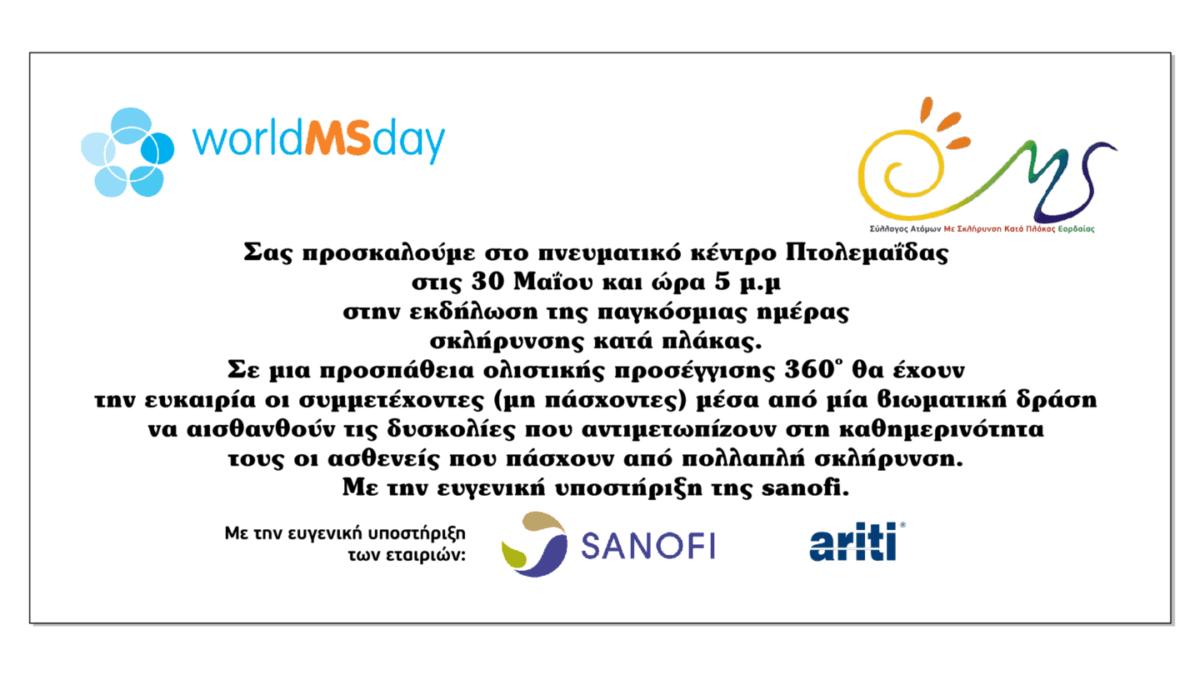 πτολεμαΐδα : εκδήλωση με αφορμή την παγκόσμια ημέρα σκλήρυνσης κατά πλάκας 14