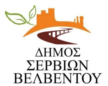 Ευχαριστήριο Προϊσταμένου Δ/νσης Τεχνικών Υπηρεσιών του Δήμου Σερβίων Βελβεντού προς τον Αντιδήμαρχο Θεόδωρο Κυριακίδη 1