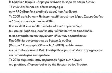 Σχολή χορού ''Τασιούδη Μάρθα-Δήμητρα'' - Η πρώτη αναγνωρισμένη σχολή χορού στην Πτολεμαΐδα! 26