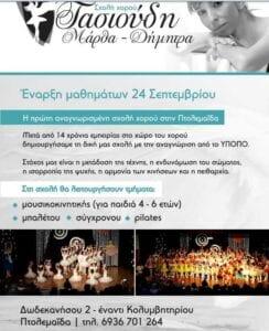 Σχολή χορού ''Τασιούδη Μάρθα-Δήμητρα'' - Η πρώτη αναγνωρισμένη σχολή χορού στην Πτολεμαΐδα! 25