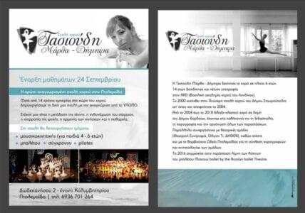 Σχολή χορού ''Τασιούδη Μάρθα-Δήμητρα'' - Η πρώτη αναγνωρισμένη σχολή χορού στην Πτολεμαΐδα! 19