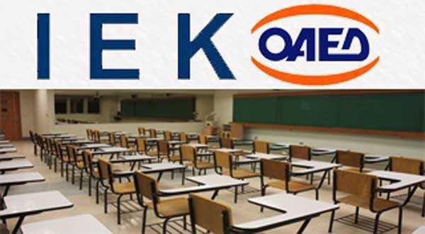 Yποβολή αιτήσεων υποψηφίων σπουδαστών στα ΙΕΚ του ΟΑΕΔ για το έτος κατάρτισης 2020-2021