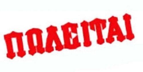 Αγγελία : Πτολεμαΐδα: Πωλείται Οικόπεδο 1