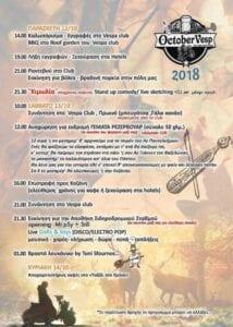 Το 6ο Octobervesp του Vespa Club Κοζάνης έρχεται και φέτος στις 12-13 και 14 Οκτωβρίου 12