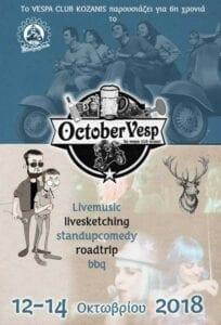 Το 6ο Octobervesp του Vespa Club Κοζάνης έρχεται και φέτος στις 12-13 και 14 Οκτωβρίου 11