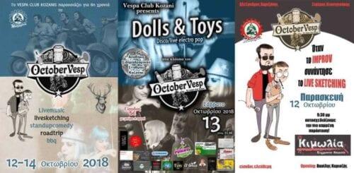 Το 6ο Octobervesp του Vespa Club Κοζάνης έρχεται και φέτος στις 12-13 και 14 Οκτωβρίου 10