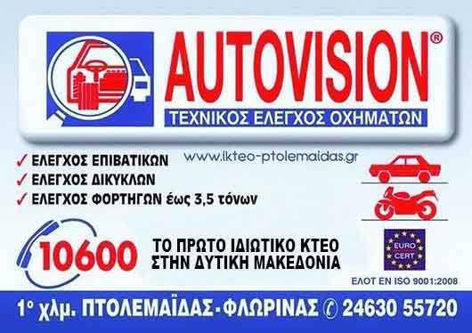 Υπενθύμιση του Ι.ΚΤΕΟ Πτολεμαΐδας, για τα ανέλεγκτα οχήματα 1