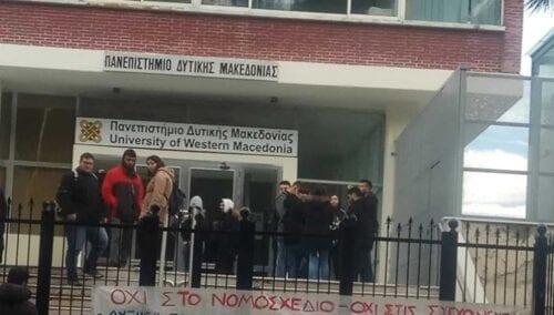Κοζάνη: Διαψεύδονται οι φήμες για δίωξη των φοιτητών του Πανεπιστημίου Δυτικής Μακεδονίας για την επ αόριστον κατάληψη στην Πρυτανεία 1